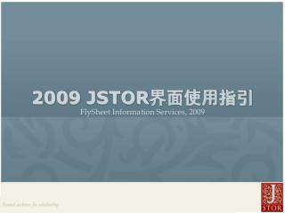 200 9  JSTOR 界面使用指引 FlySheet Information Services, 200 9