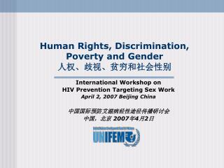 Human Rights, Discrimination, Poverty and Gender 人权、歧视、贫穷和社会性别