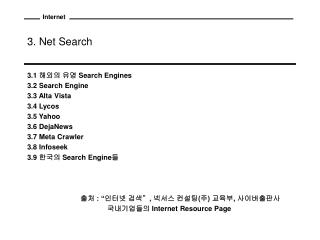 3. Net Search