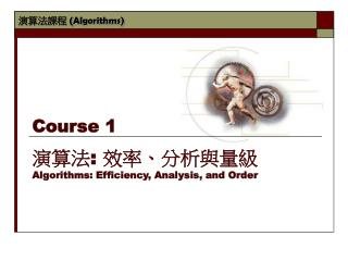 Course 1 演算法 :  效率、分析與量級 Algorithms: Efficiency, Analysis, and Order