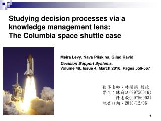 Studying decision processes via a knowledge management lens:  The Columbia space shuttle case