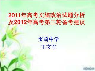 2011 年高考文综政治试题分析及 2012 年高考第三轮备考建议