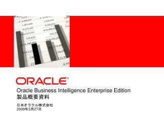 Oracle Business Intelligence Enterprise Edition 製品概要資料