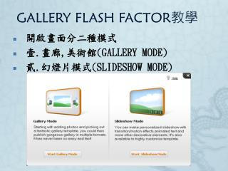 GALLERY FLASH FACTOR 教學
