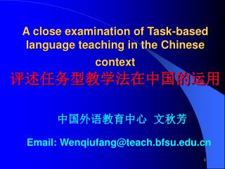 A close examination of Task-based language teaching in the Chinese context 评述任务型教学法在中国的运用