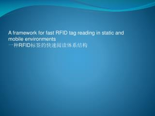 A framework for fast RFID tag reading in static and mobile environments  一种 RFID 标签的快速阅读体系结构