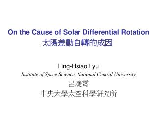 On the Cause of Solar Differential Rotation
