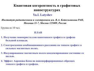 Yu.I. Latyshev