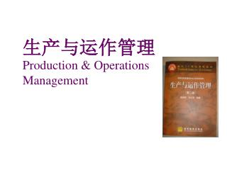 生产与运作管理 Production & Operations Management