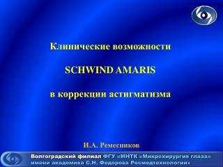 Клинические возможности  SCHWIND  AMARIS  в коррекции астигматизма