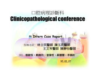 口腔病理診斷科 Clinicopathological conference Intern Case Report