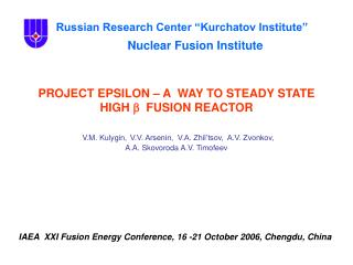 "Russian Research Center ""Kurchatov Institute"" Nuclear Fusion Institute"