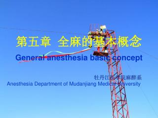 第五章 全麻的基本概 念 General anesthesia basic concept