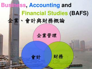 Business ,  Accounting  and