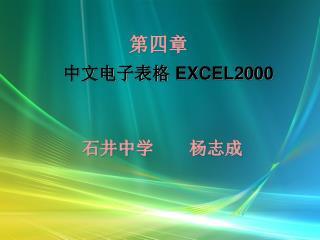第四章     中文电子表格  EXCEL2000