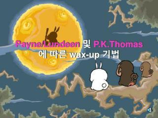 Payne/Lundeen 및  P.K.Thomas 에 따른  wax-up  기법