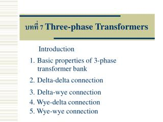 บทที่ 7  Three-phase Transformers