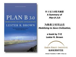 B  计划  3.0 版本 摘要 A Summary of Plan B 3.0: 为挽救 文明 而 动员 Mobilizing to Save Civilization ,