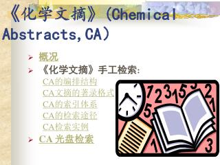 《 化学文摘 》(Chemical Abstracts,CA )