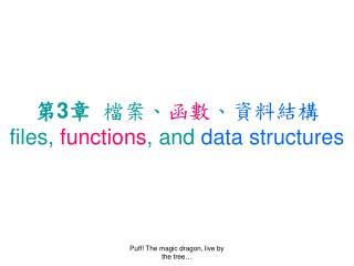 第 3 章   檔案、 函數 、 資料結構 files,  functions , and  data structures
