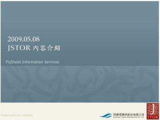 2009.05.08  JSTOR  內容介紹 FlySheet Information Services