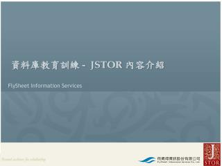資料庫教育訓練  -  JSTOR 內容介紹 FlySheet Information Services