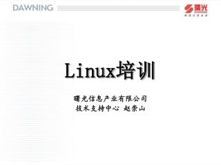 Linux 培训