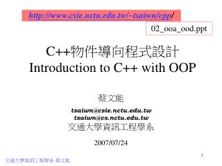 C++ 物件導向程式設計 Introduction to C++ with OOP