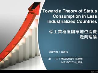 Toward a Theory of Status Consumption in Less Industrialized Countries 低工業程度國家地位消費 走向理論