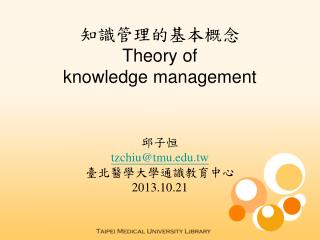 知識管理的基本概念 Theory of  knowledge management