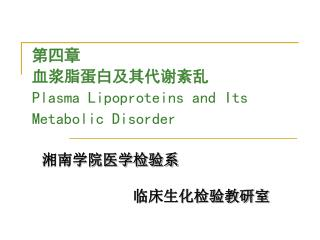 第四章 血浆脂蛋白及其代谢紊乱 Plasma Lipoproteins and Its Metabolic Disorder