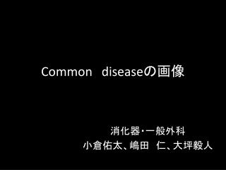 Common disease の画像