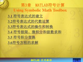 第 3 章 MATLAB 符号计算 Using Symbolic Math Toolbox