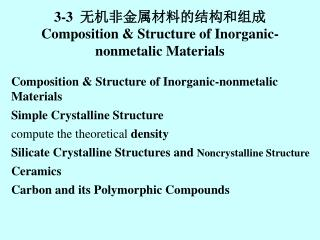 3-3   无机非金属材料的结构和组成 Composition & Structure of Inorganic-nonmetalic Materials