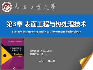 第 3 章 表面工程与热处理 技术 Surface Engineering  and Heat  Treatment Technology