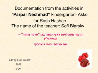 "Documentation from the activities in  "" Parpar Nechmad""  kindergarten- Akko"