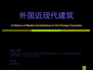 外国近现代建筑 A History of Modern Architecture in the Foreign Countries