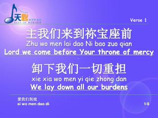 主我们来到祢宝座前 Zhu wo men lai dao Ni bao zuo qian Lord we come before Your throne of mercy 卸下我们一切重担