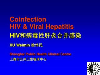 Coinfection HIV & Viral Hepatitis HIV 和病毒性肝炎合并感染 XU Weimin  徐伟民