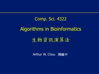 Comp. Sci. 4322  Algorithms in Bioinformatics 生物資訊演算法
