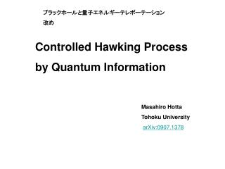 Controlled Hawking Process by Quantum Information