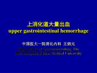 上消化道大量出血 upper gastrointestinal hemorrhage