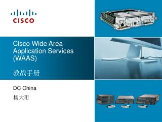 Cisco Wide Area Application Services (WAAS) 教战手册