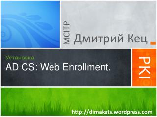 Установка AD  CS: Web  Enrollment .