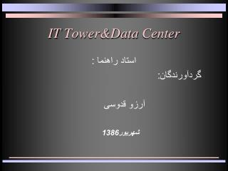 IT  Tower&Data  Center