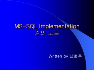 MS-SQL Implementation 강의 노트