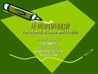 牙周病與健康 Periodontal disease and Health