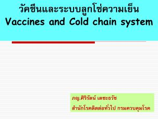 Vaccines and Cold chain system