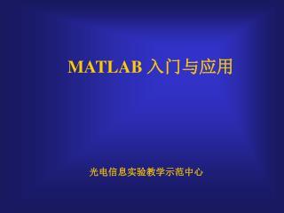 MATLAB 入门与应用