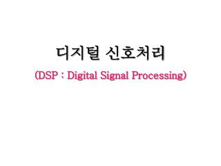 디지털 신호처리 (DSP : Digital Signal Processing)